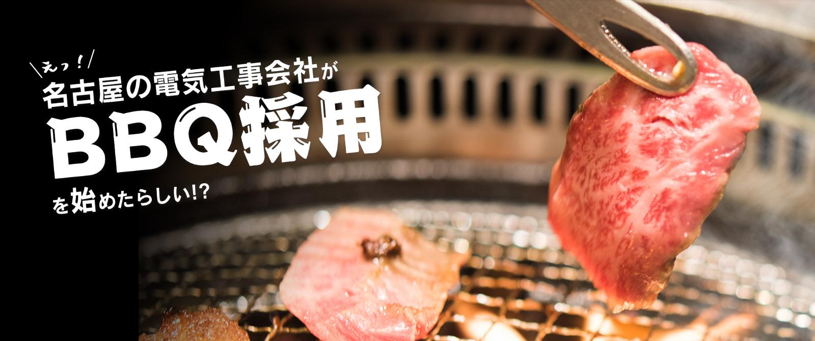 名古屋の電気工事会社が焼肉採用を始めたらしい